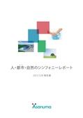 2013淺沼組CSR